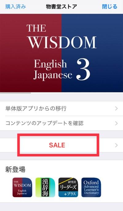 物書堂アプリ内購入の仕方