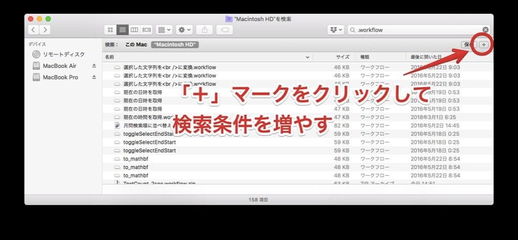 """""""Macintosh HD""""を検索 2019-04-07 15-19-24.png"""