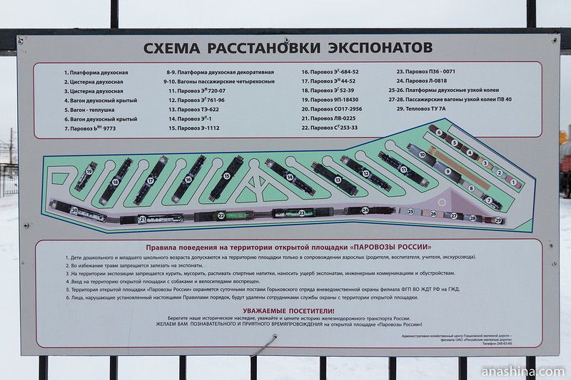 """Музей """"Паровозы России"""", Нижний Новгород"""