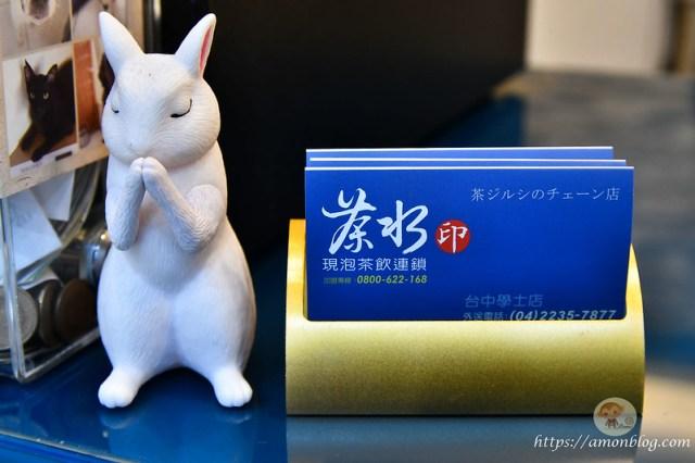茶水印-3