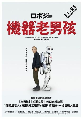 機器老男孩 ロボジーROBO-G (Taiwan Ver.)   ifilm - 矢口史靖 やぐち ...