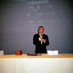 Shutaro Mukai, 1997
