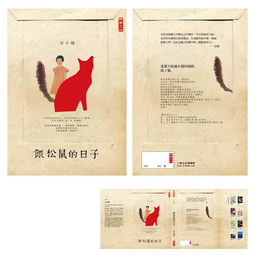 《餵松鼠的日子》 | 安石榴──著 出版──二魚文化 特約主編──林宜澐 責任編輯──黃秀慧 《餵松鼠的 ...