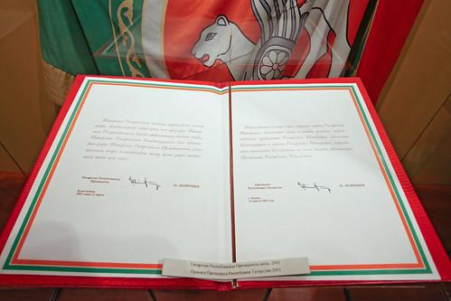 Государственный Совет Республики Татарстан, Музей парламен ...