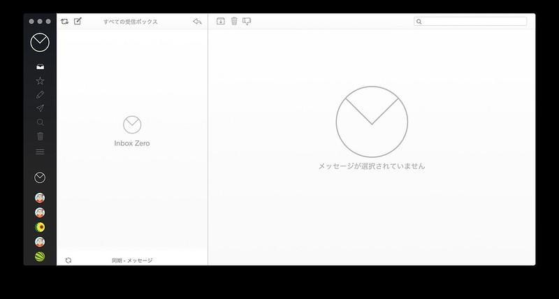 AirMail画面