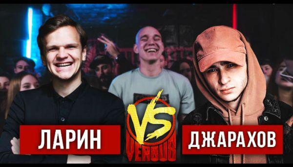 Ларин vs Джарахов смотреть онлайн - Versus battle ...