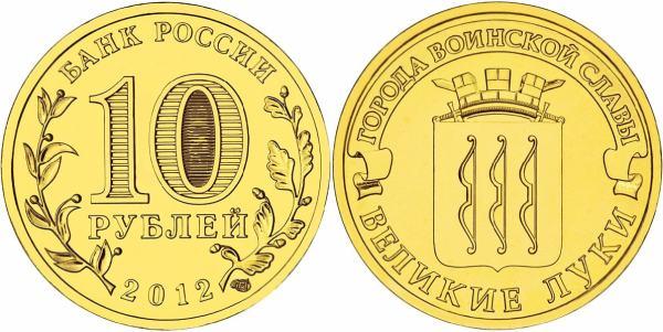 Монета 10 рублей Великие Луки 2012 года – цена и фото
