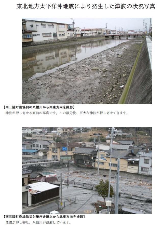 南三陸町役場防災対策庁舎屋上から撮影した津波の写真