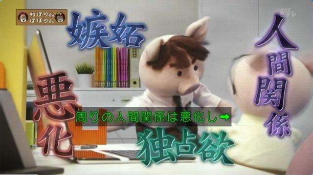 ねほりんぱほりん サークルクラッシャーのキャプ6