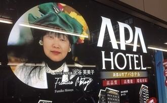 アパホテルの社長