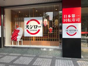 台湾のスシロー