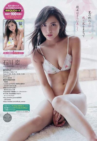 2016年9月1日追加 石川恋の美尻画像015