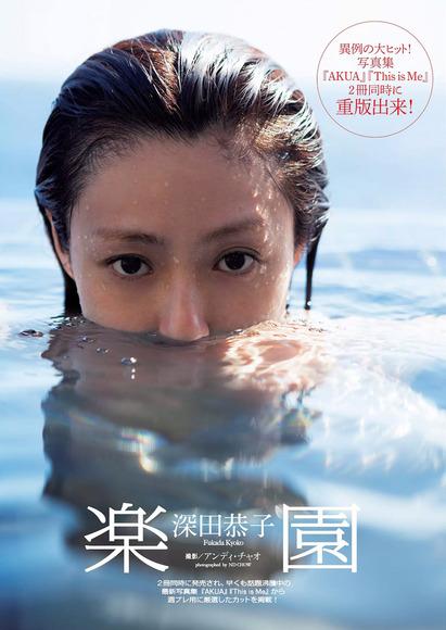 2016年9月15日追加 深田恭子のセクシー水着画像001