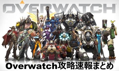 Overwatch_top