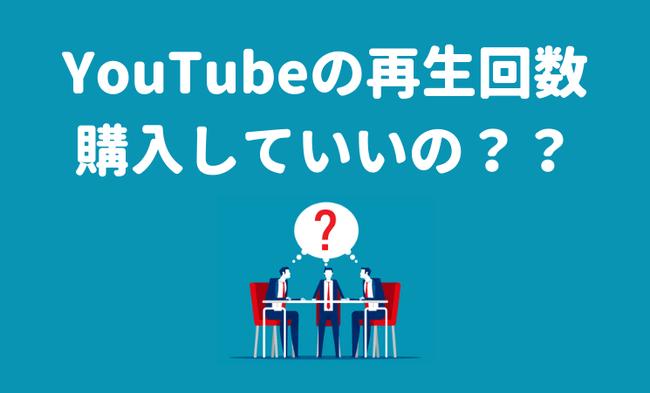 YouTubeの再生回数-購入していいんだっけ??