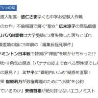 【速報】週刊文春が指原莉乃さんの広告塔になる【HKT48】