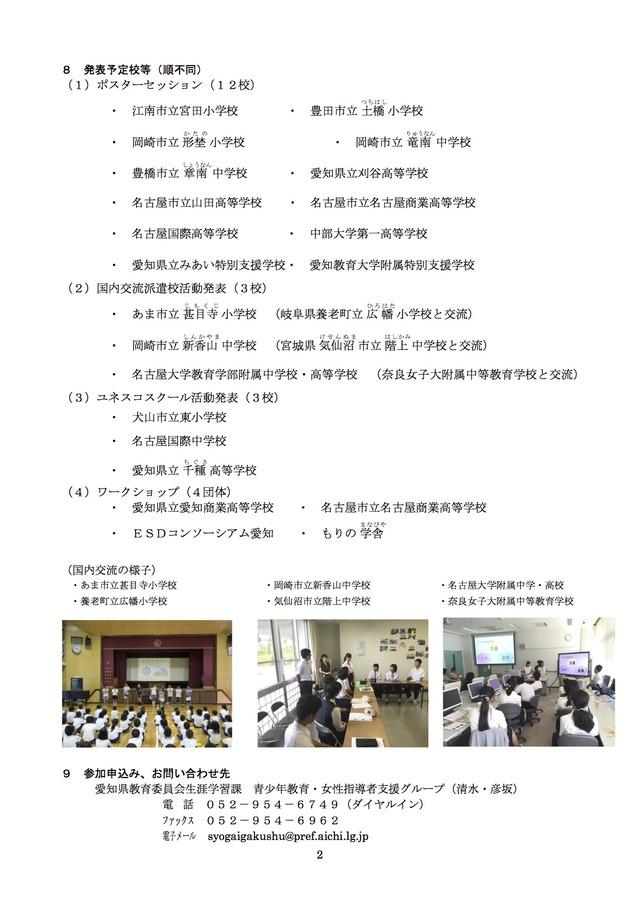 ユネスコスクール交流会1