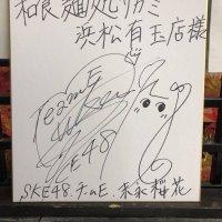 【桜サイン情報】サガミ浜松有玉店に末永桜花のサインが!