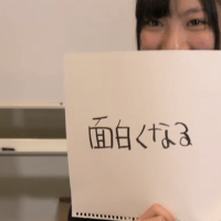 【ニコ生】SKE48荒井優希と神門沙樹の放送が事故レベル → 涙の再登場で好感度急上昇