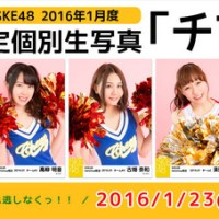 SKE48 2016年1月度net shop限定生写真「チアガール」が発売!