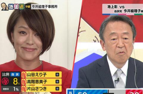 ikegami-senkyo-musou-imai-eriko-1-1