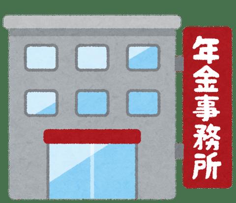 building_nenkin_jimusyo