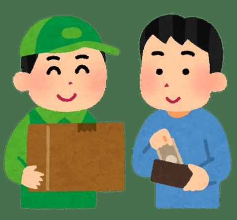 takuhai_daibiki