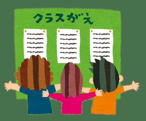 shingakki_classgae