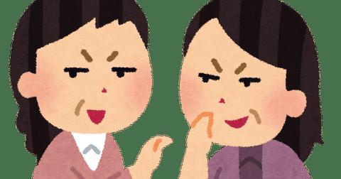 kageguchi_uwasa