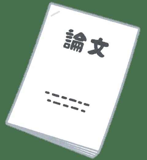 document_ronbun_taba