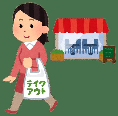 food_zei_takeout_woman