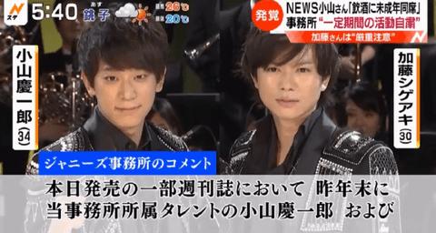 news-未成年3
