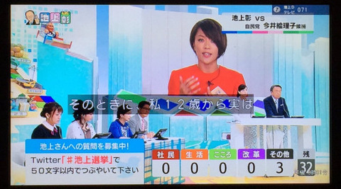 ikegami-senkyo-musou-imai-eriko-2