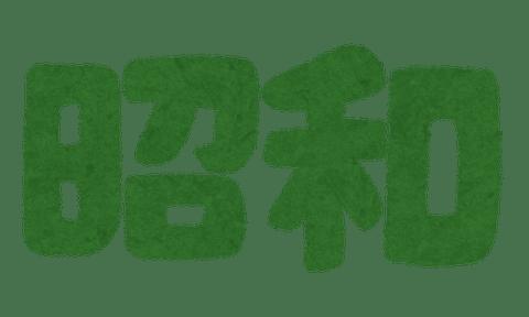 text_nengou_syouwa