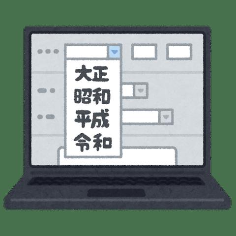 gengou_system_reiwa