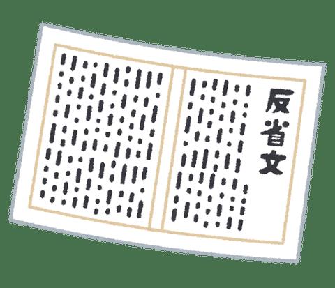 sakubun_hansei