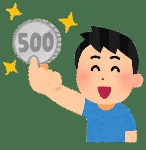 money_one_coin_500 (1)