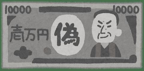 money_nisesatsu_10000_yen