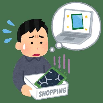 shopping_tsuuhan_trouble_kikai_man