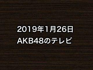 20190126tv000