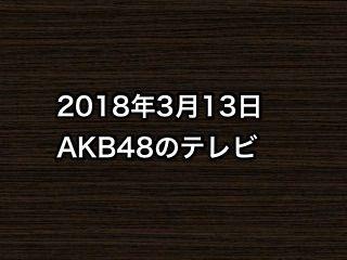 20180313tv000