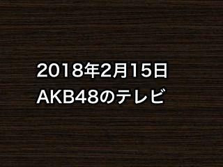 20180215tv000