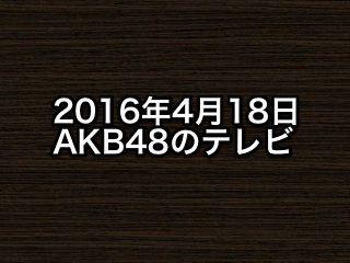 20160418tv000