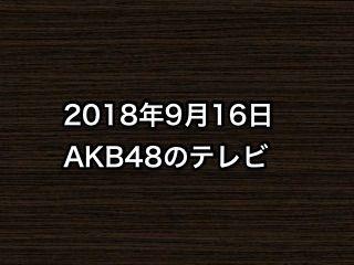 20180916tv000