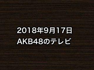 20180917tv000