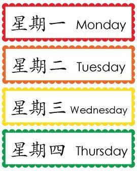 日本「中國語の曜日の數え方が數字増やすだけってマジかよ ...