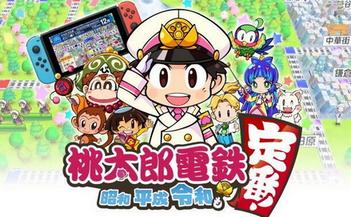 【速報】「桃太郎電鉄 ~昭和 平成 令和も定番!~」発売日が11/19に決定、オンライン対戦も実装!!