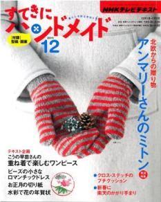 広瀬光治先生のスヌード☆テレビ放映&すてきにハンドメイド12 ...