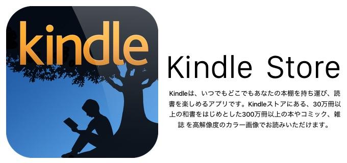 Kindle-Store-Hero