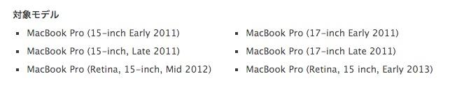MacBook-Pro-Early2011-2013-recall-model
